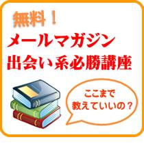 出会い系サイト必勝講座